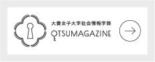 OTSUMAGAZINE|大妻女子大学 社会情報学部