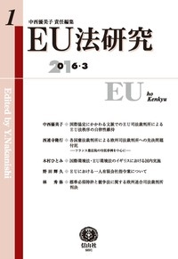環境専攻木村ひとみ准教授の論文が『EU法研究 創刊第1号』(信山社)に掲載