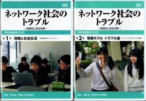情報デザイン専攻本郷健教授監修の「ネットワーク社会のトラブル~危険性と安全対策」(DVD)が発売されました!