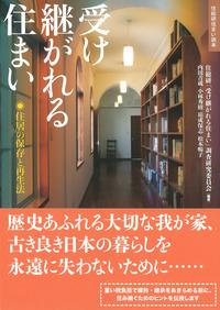 環境情報学専攻教授 松本暢子編著「受け継がれる住まい」(柏書房)が刊行さ れました。