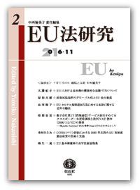 パリ協定に関する環境専攻木村ひとみ准教授の論文が『EU法研究 第2 号』(信山社)/『環境法研究 41号』(有斐閣)に掲載