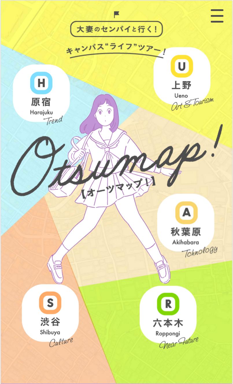 """キャンパス""""ライフ""""ツアー 「Otsumap」公開"""