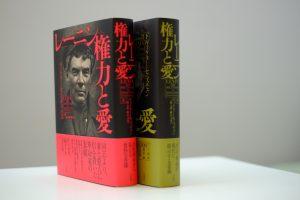生活専攻・三浦教授が共訳した『レーニン 権力と愛』(上・下巻、白水社)が刊行されました。