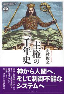 生活専攻の正村教授が執筆した『主権の二千年史』(講談社選書メチエ)が刊行されました。