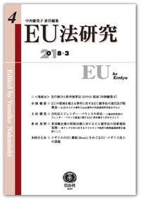 木村ひとみ准教授のブレグジット論文が掲載された著作が刊行