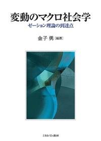生活専攻の正村俊之教授が執筆陣に加わった著作 『変動のマクロ社会学――ゼーション理論の到達点』(ミネルヴァ書房) が刊行されました。