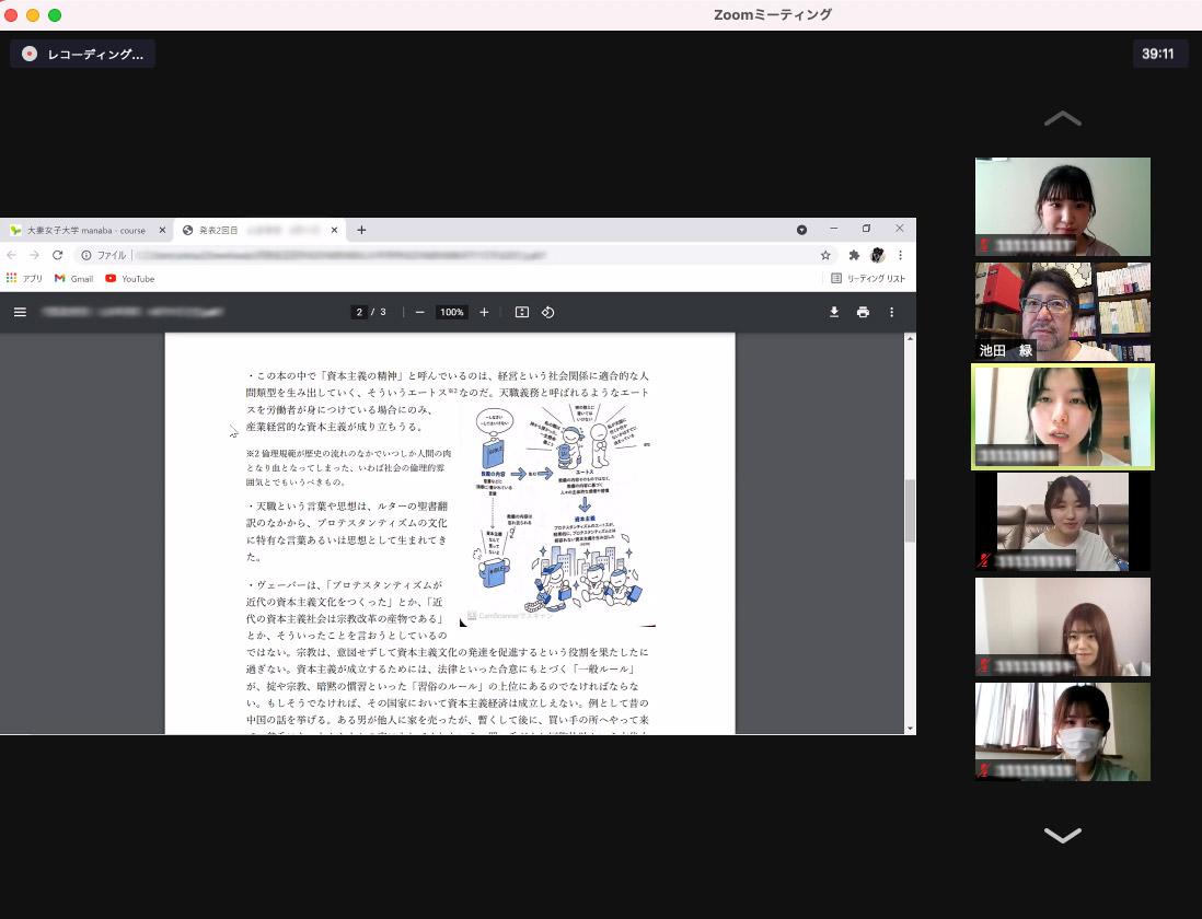 池田ゼミ紹介