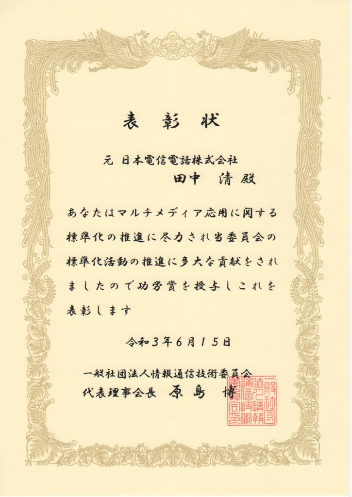 210622田中先生図2