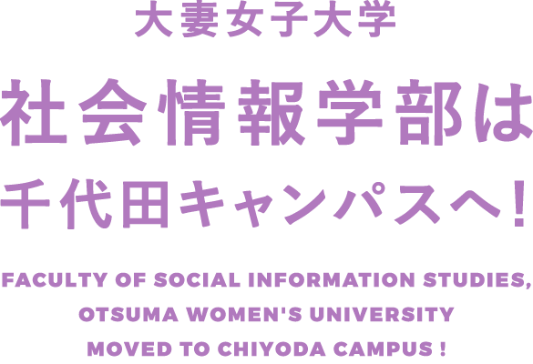 大妻女子大学 社会情報学部は千代田キャンパスへ!