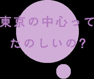 東京の中心ってたのしいの?